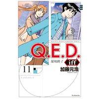 Q.E.D.iff —証明終了— 11巻