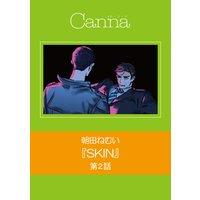 SKIN 第2話(新版)