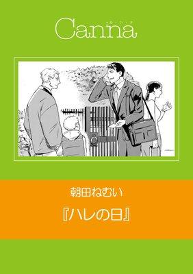 ハレの日(新版)