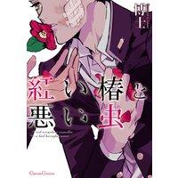 紅い椿と悪い虫【おまけ付きRenta!限定版】(新版)