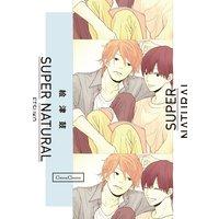 SUPER NATURAL【おまけ付きRenta!限定版】(新版)
