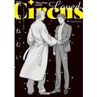 Loved Circus【おまけ付きRenta!限定版】(新版)