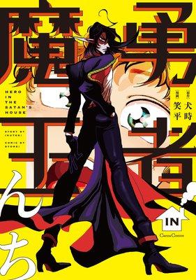 勇者IN魔王んち【おまけ付きRenta!限定版】(新版)