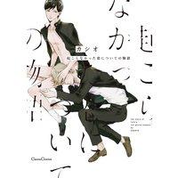 起こらなかった恋についての物語【おまけ付きRenta!限定版】(新版)