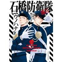 石橋防衛隊(個人)【おまけ付きRenta!限定版】(新版)
