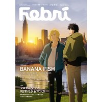 Febri(フェブリ) Vol.51 [巻頭特集]BANANA FISH