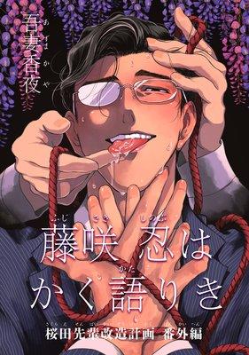 【バラ売り】藤咲忍はかく語りき