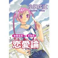 ミント・コミックス 体育会系&天然系 恋愛論