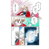 【無料連載】星の瞳のシルエット