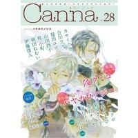 オリジナルボーイズラブアンソロジーCanna Vol.28(新版)