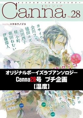 オリジナルボーイズラブアンソロジーCanna 28号プチ企画【温度】(新版)
