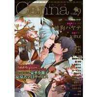 オリジナルボーイズラブアンソロジーCanna Vol.29(新版)