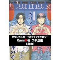 オリジナルボーイズラブアンソロジーCanna 31号プチ企画【鼻血】(新版)