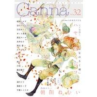 オリジナルボーイズラブアンソロジーCanna Vol.32(新版)