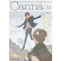 オリジナルボーイズラブアンソロジーCanna Vol.33(新版)