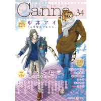 オリジナルボーイズラブアンソロジーCanna Vol.34(新版)