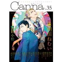 オリジナルボーイズラブアンソロジーCanna Vol.35(新版)