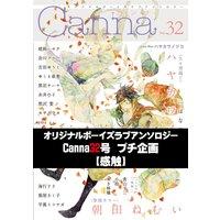 オリジナルボーイズラブアンソロジーCanna 32号プチ企画【感触】(新版)