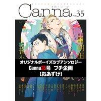 オリジナルボーイズラブアンソロジーCanna 35号プチ企画【おあずけ】(新版)