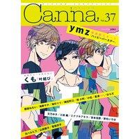 オリジナルボーイズラブアンソロジーCanna Vol.37(新版)