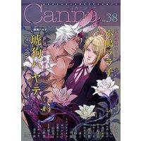 オリジナルボーイズラブアンソロジーCanna Vol.38(新版)