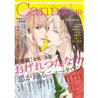 オリジナルボーイズラブアンソロジーCanna Vol.40(新版)