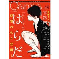 オリジナルボーイズラブアンソロジーCanna Vol.49(新版)