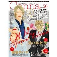 オリジナルボーイズラブアンソロジーCanna Vol.50(新版)