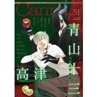 オリジナルボーイズラブアンソロジーCanna Vol.51(新版)