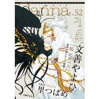 オリジナルボーイズラブアンソロジーCanna Vol.52(新版)