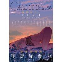 オリジナルボーイズラブアンソロジーCanna Vol.56(新版)