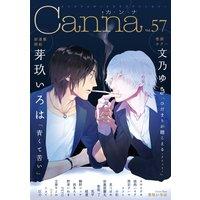 オリジナルボーイズラブアンソロジーCanna Vol.57(新版)