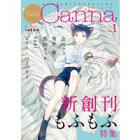 オリジナルボーイズラブアンソロジーPetit Canna Vol.1(新版)