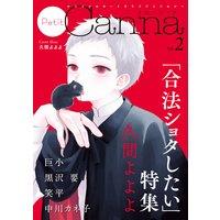 オリジナルボーイズラブアンソロジーPetit Canna Vol.2(新版)