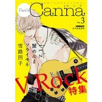 オリジナルボーイズラブアンソロジーPetit Canna Vol.3(新版)