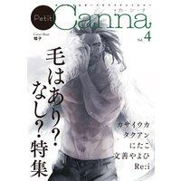オリジナルボーイズラブアンソロジーPetit Canna Vol.4(新版)