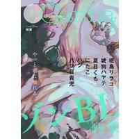 オリジナルボーイズラブアンソロジーPetit Canna Vol.5(新版)
