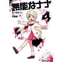 無能なナナ 4巻【デジタル版限定特典付き】
