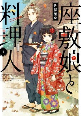 座敷娘と料理人【デジタル版限定特典付き】