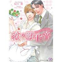 恋の孵化音—Love Recipe—【初回限定SS付】【イラスト付】