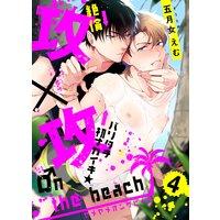 攻×攻 ♂n the beach(4)