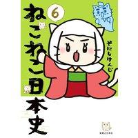 ねこねこ日本史6