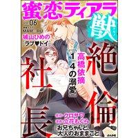 蜜恋ティアラ獣 Vol.6 絶倫社長