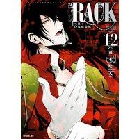 RACK—13係の残酷器械— 12