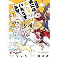 女騎士「姫には死んでいただきます。」(1)