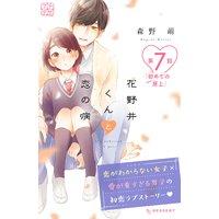花野井くんと恋の病 プチデザ 7巻