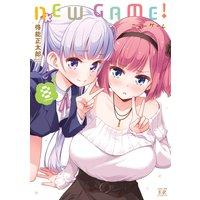 NEW GAME! 8巻【特典付き】