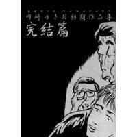 川崎ゆきお初期作品集完結編