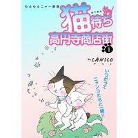 猫待ち 高円寺商店街