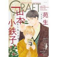 CRAFT vol.78 【期間限定】